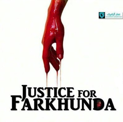 Only because I refuse to share pictures of the bloodied Farkhunda, right before she was killed. I just can't. It's too gruesome and heart-wrenching! :(
